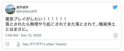 SM用語Twitter5