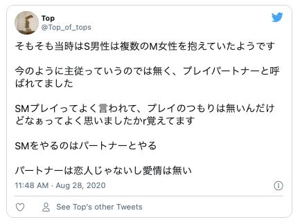 SM用語Twitter6