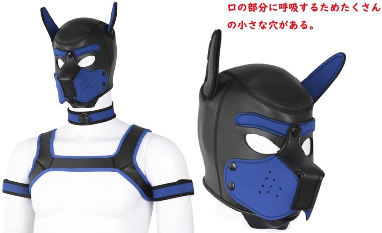 犬型全頭マスク4点セット