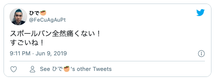 Twitterスポールバン乳首開発7