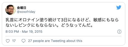 Twitter乳首開発オロナイン16