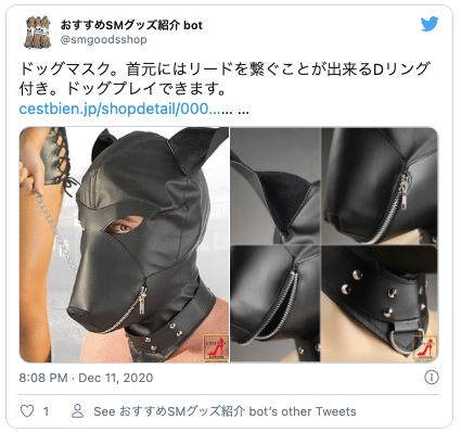 Twitterドッグマスク5