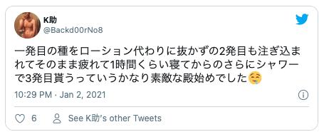 Twitterローション代わり28
