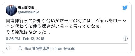 Twitterローション代わり35