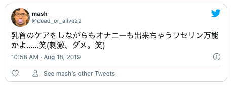 Twitterローション代わり21