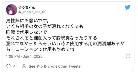Twitterローション代わり6