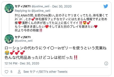 Twitterローション代わり24