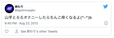 Twitterローション代わり33