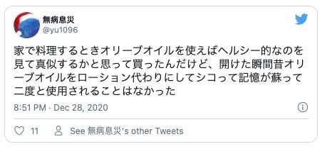 Twitterローション代わり11