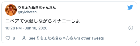 Twitterローション代わり8