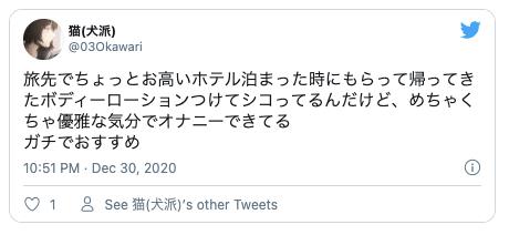Twitterローション代わり39