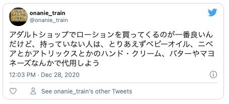 Twitterローション代わり23