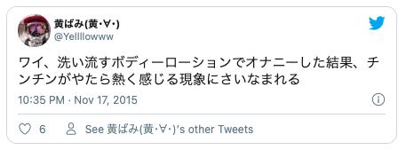 Twitterローション代わり40