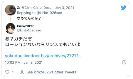 Twitterローション代わり3