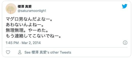 マグロ男 マグロ男子