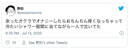 Twitterローション代わり26