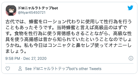 Twitterローション代わり37