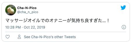Twitterローション代わり20