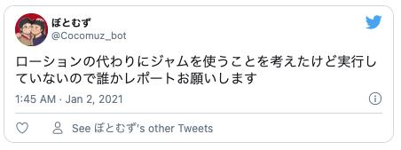Twitterローション代わり34