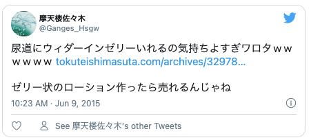 Twitterローション代わり25
