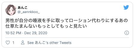 Twitterローション代わり5