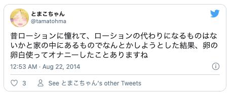 Twitterローション代わり12