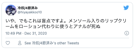 Twitterローション代わり14