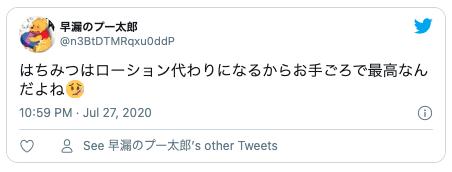 Twitterローション代わり38