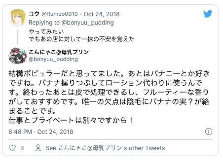 Twitterローション代わり4