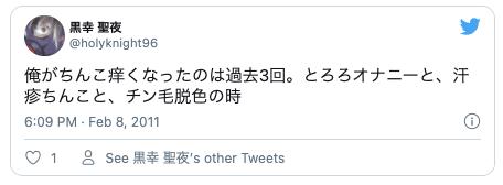 Twitterローション代わり32
