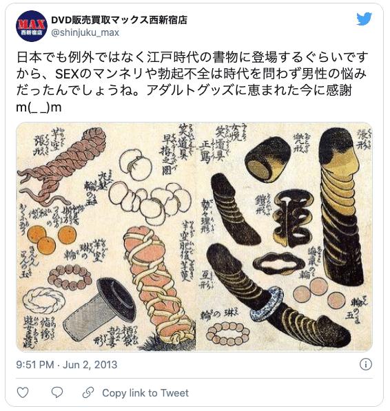 エッチな道具 グッズ