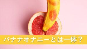 バナナオナニー