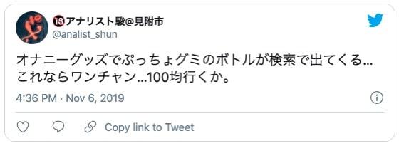 100均  ディルド  バイブ