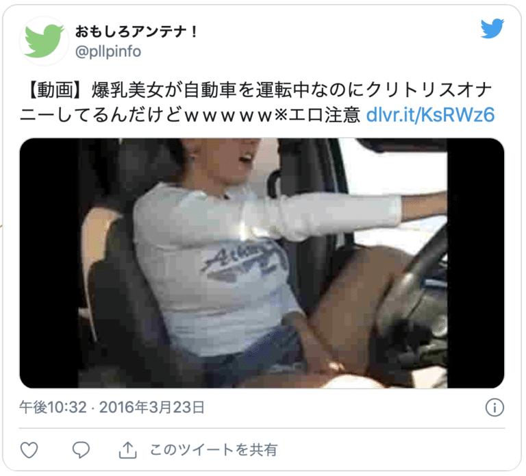 運転中 オナニー