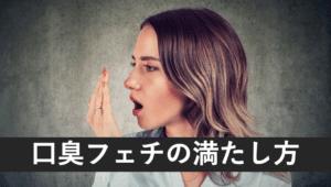 【臭いほど興奮?】口臭フェチの心理と性癖を満たす10の方法