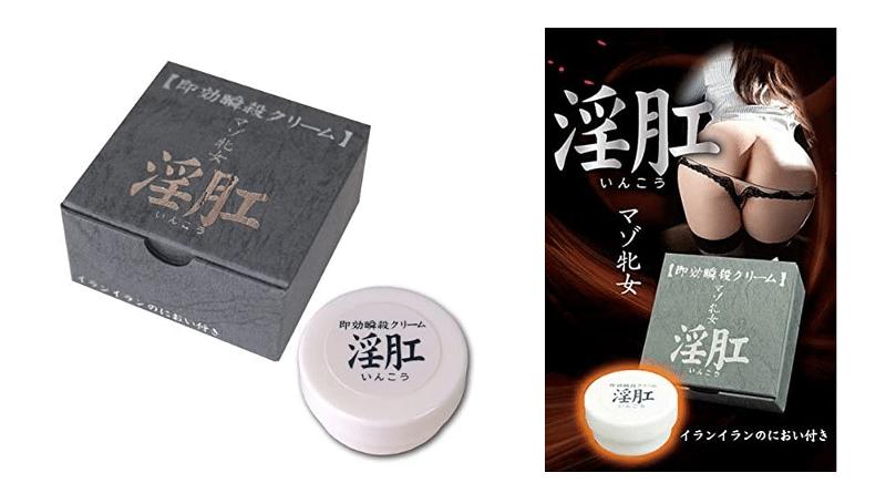 即効瞬殺クリーム マゾ牝女【淫肛(いんこう)】