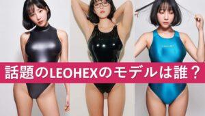 LEOHEXのモデル