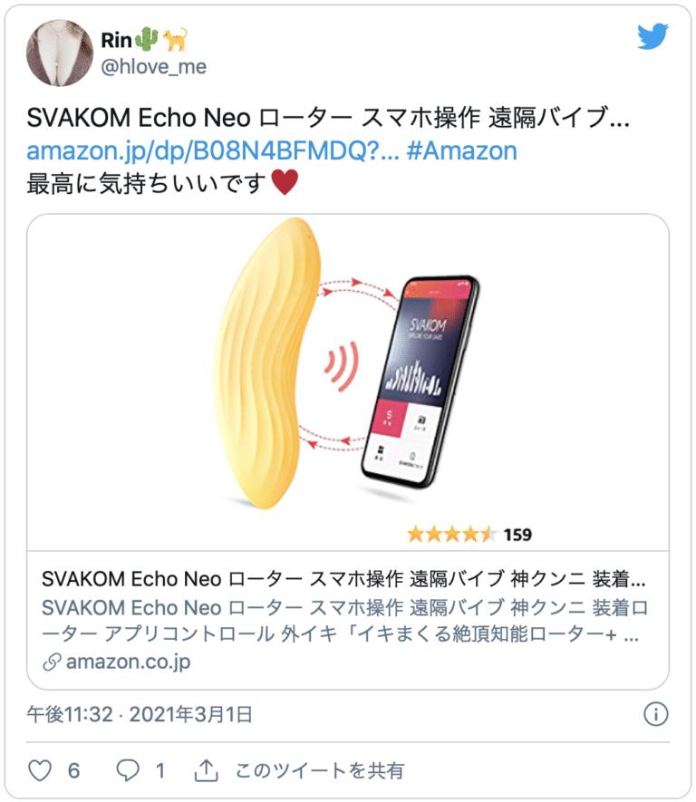 SVAKOM Echo Neo