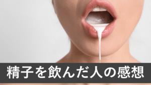 【精子は美味しい?】精液を飲んだ女性の感想11人分
