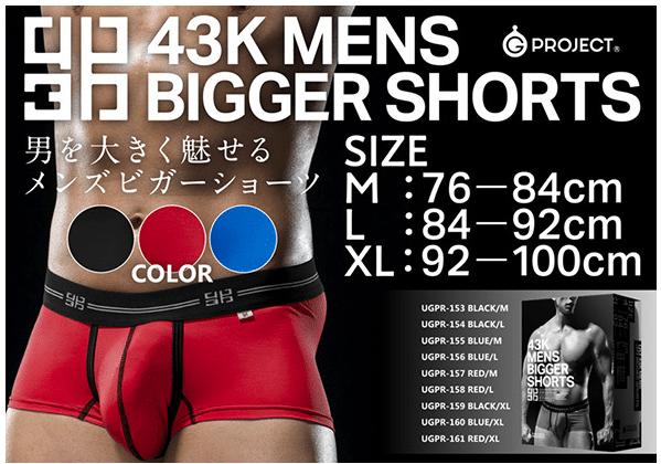43K MENS BIGGER SHORTS