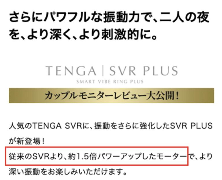 TENGA SVR+ Plus