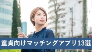 【これで卒業】童貞に最適な出会い系&マッチングアプリ13選