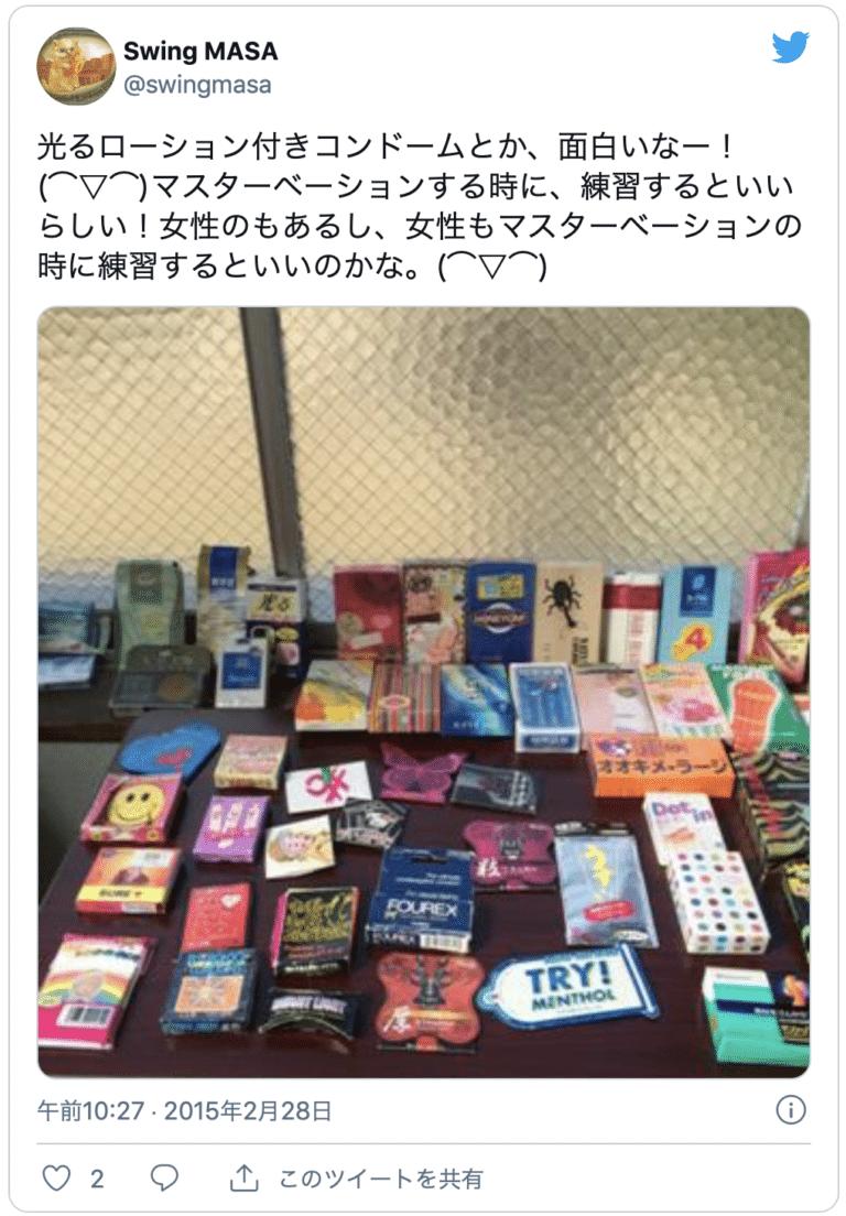 アナル用コンドーム