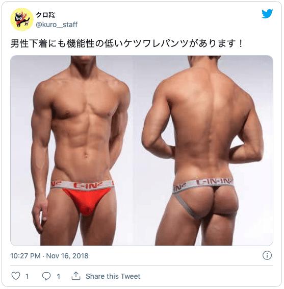 ケツワレ パンツ