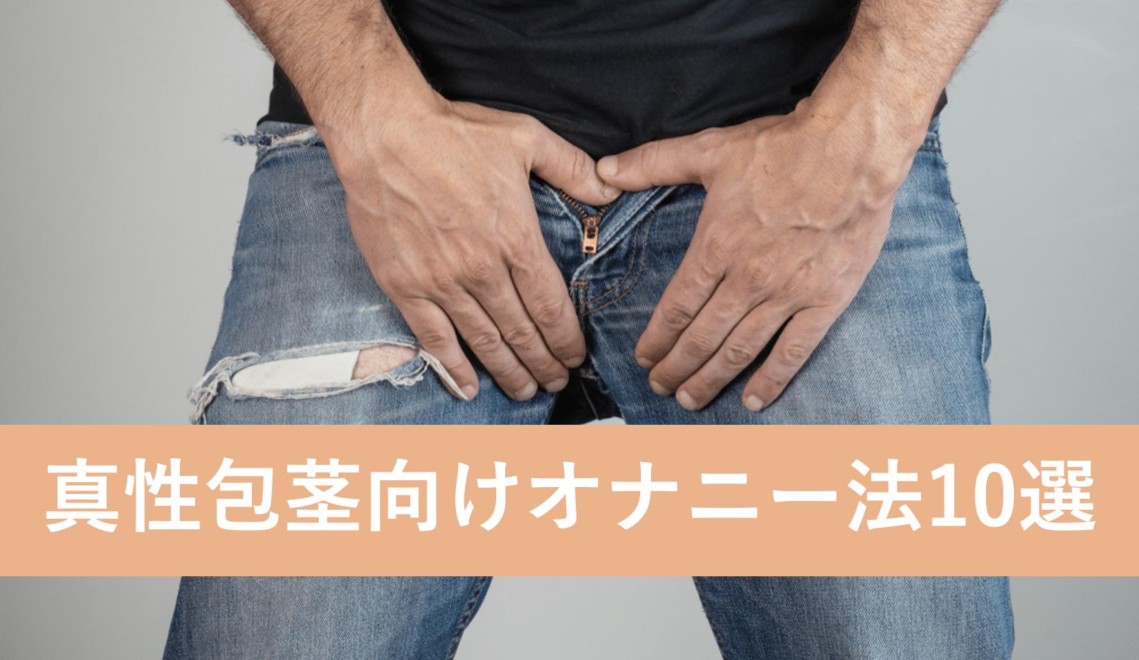 真性包茎向けオナニー法10選