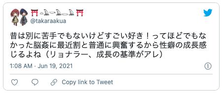 脳姦Twitter9