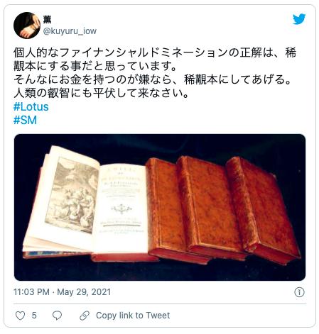 ファイナンシャルドミネーション6
