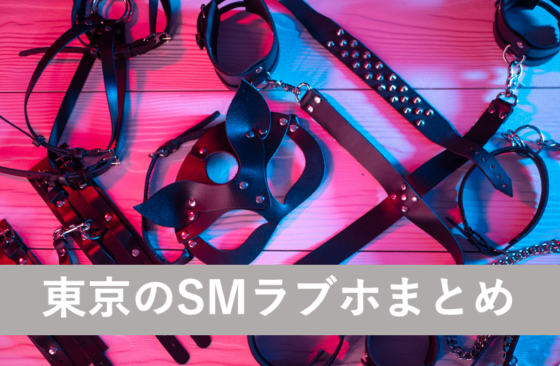 【大型器具も】東京都内で本格SMが楽しめるラブホテル9選