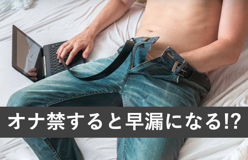 【危険】オナ禁をすると早漏になる6つの理由