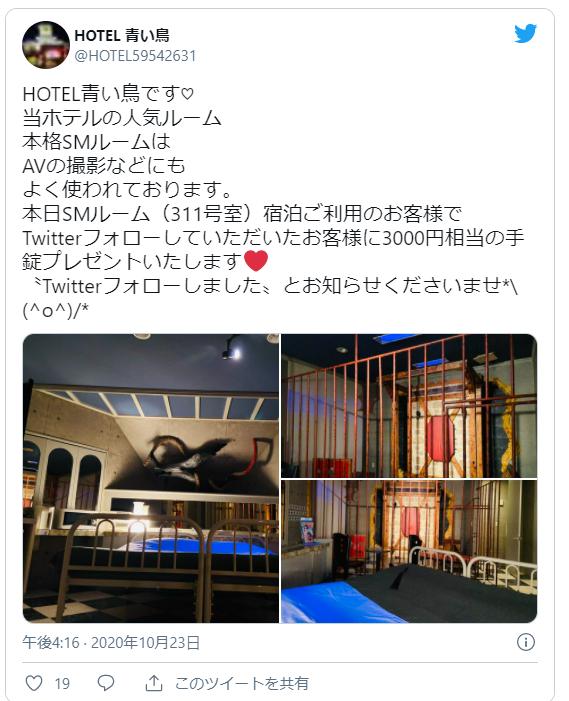 ホテル 青い鳥